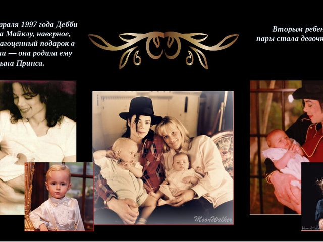 13 февраля 1997 года Дебби подарила Майклу, наверное, самый драгоценный подар...