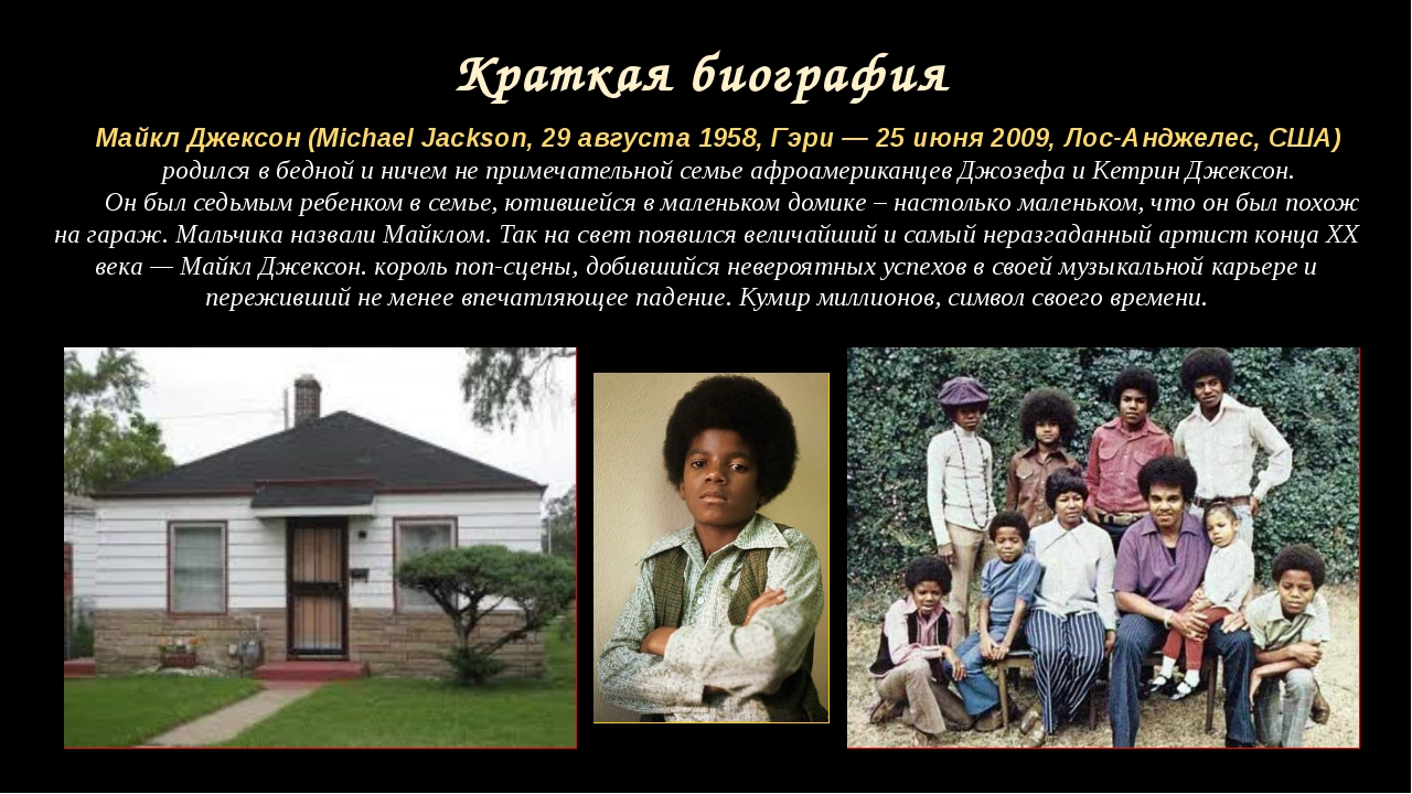 Краткая биография Майкл Джексон(Michael Jackson, 29 августа 1958, Гэри — 25...