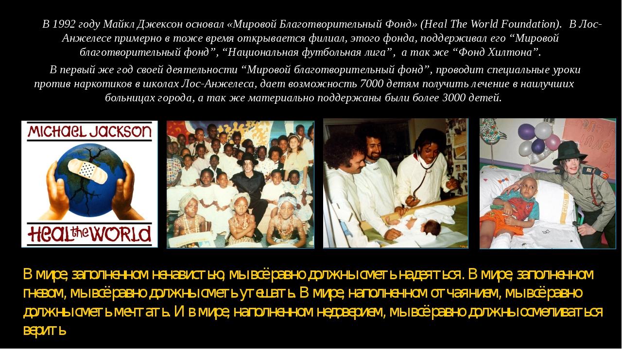 В 1992 году Майкл Джексон основал «Мировой Благотворительный Фонд» (Heal The...