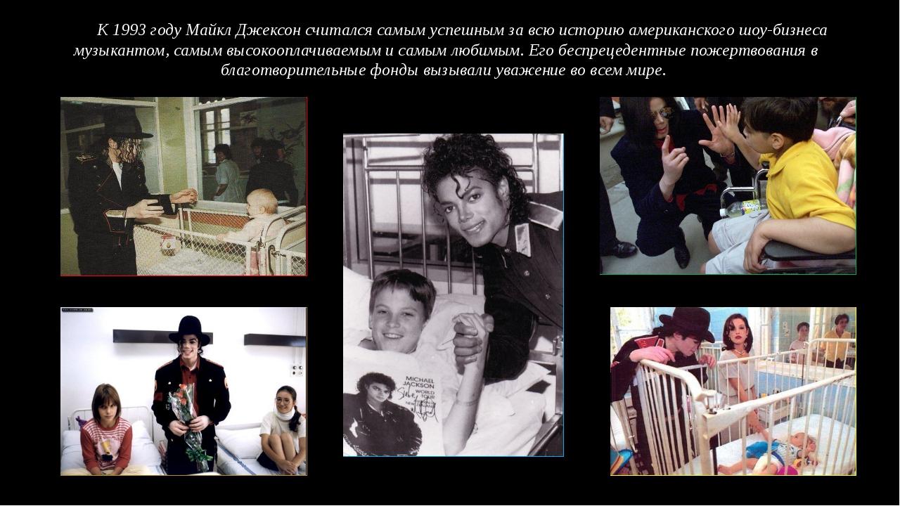 К 1993 году Майкл Джексон считался самым успешным за всю историю американског...