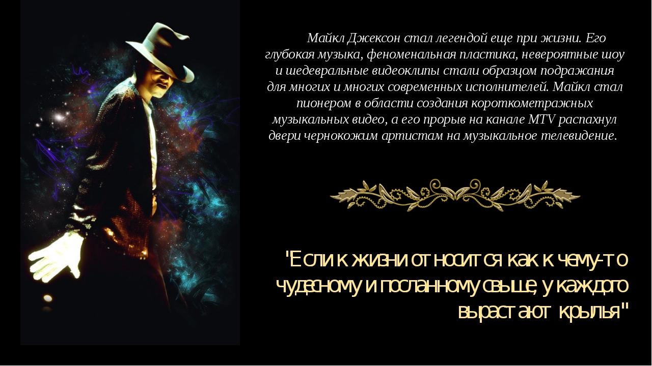 Майкл Джексон стал легендой еще при жизни. Его глубокая музыка, феноменальная...