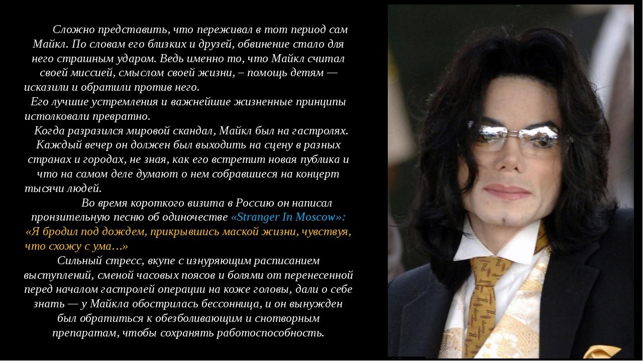 Сложно представить, что переживал в тот период сам Майкл. По словам его близк...