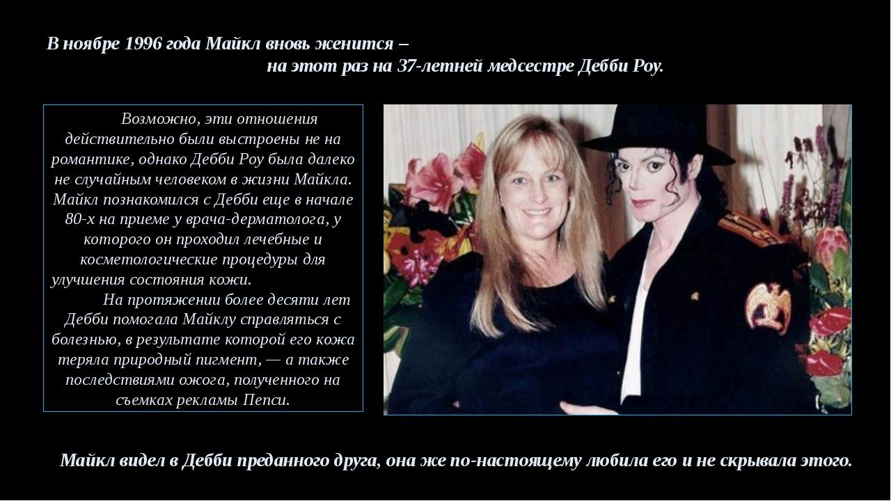 В ноябре 1996 года Майкл вновь женится – на этот раз на 37-летней медсестре Д...