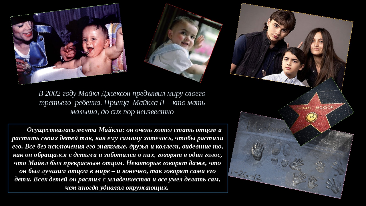 Осуществилась мечта Майкла: он очень хотел стать отцом и растить своих детей...