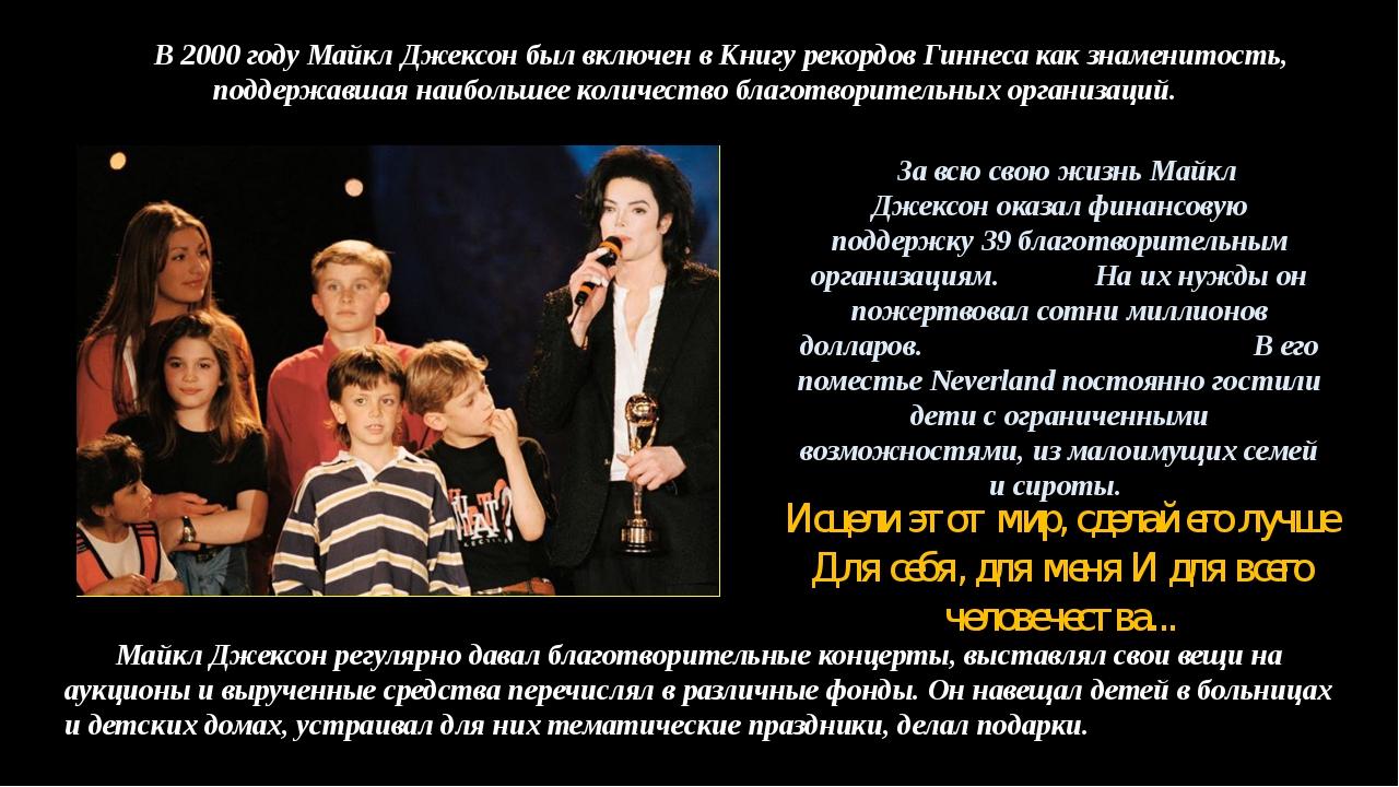 В 2000 году Майкл Джексон был включен в Книгу рекордов Гиннеса как знаменитос...