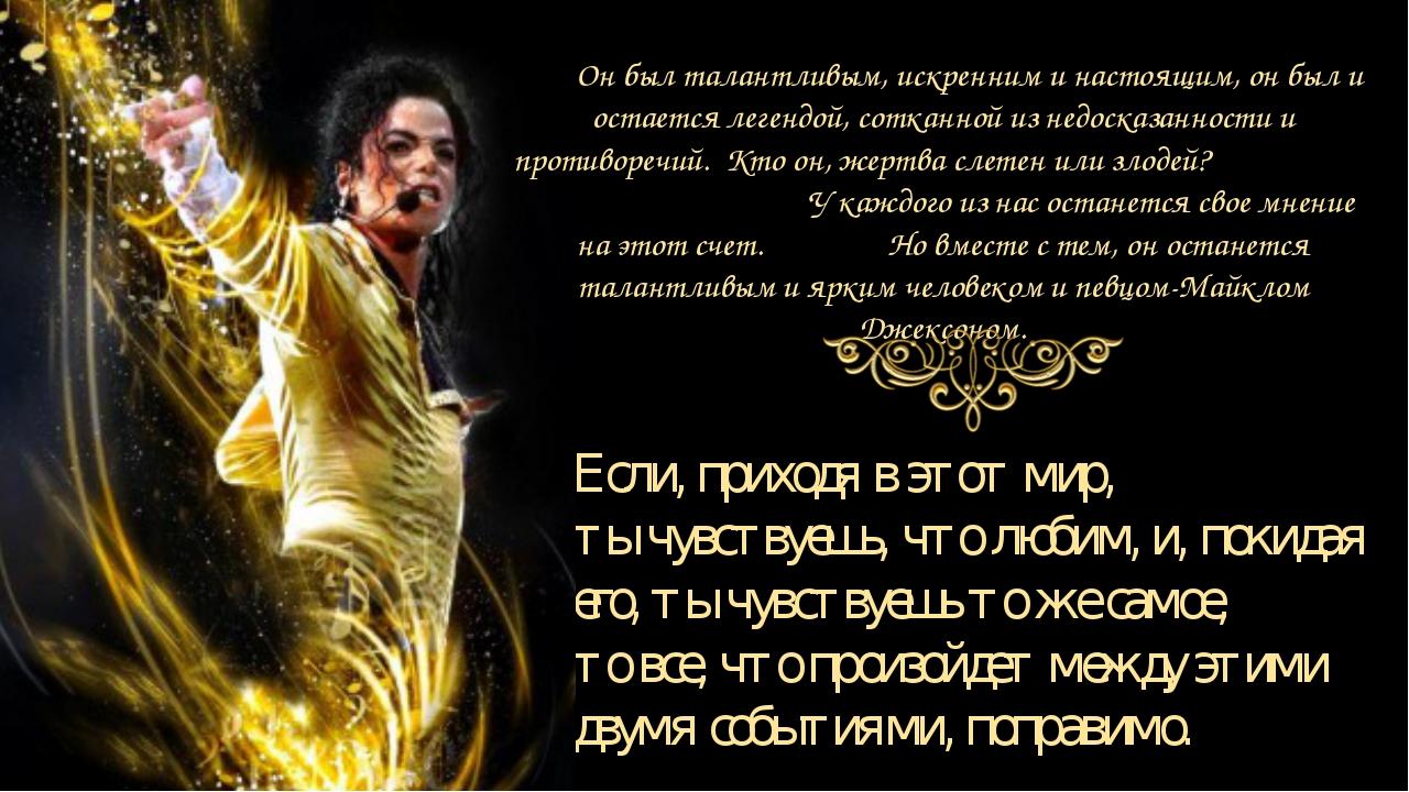 Если, приходя вэтот мир, тычувствуешь, что любим, и, покидая его, тычувств...