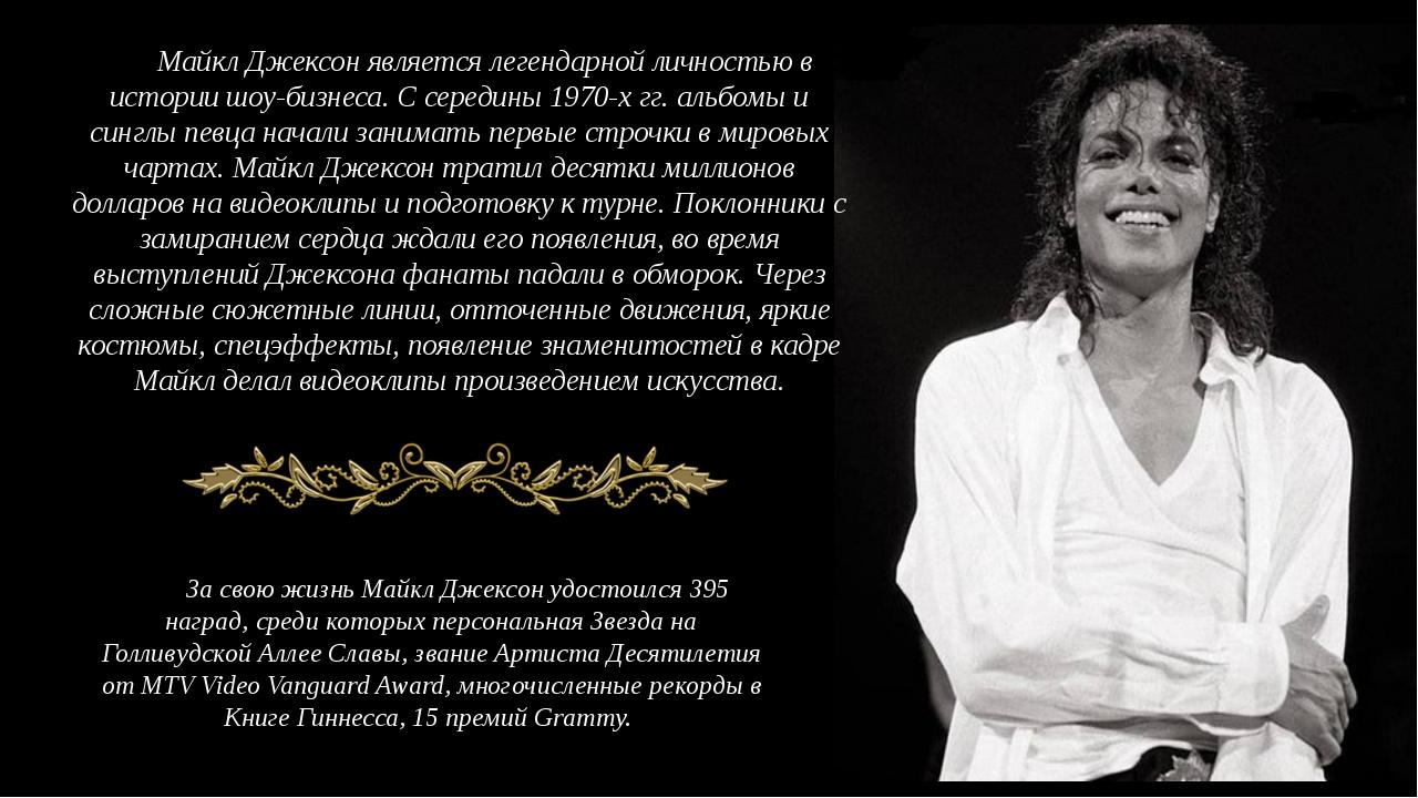 Майкл Джексон является легендарной личностью в истории шоу-бизнеса. С середин...