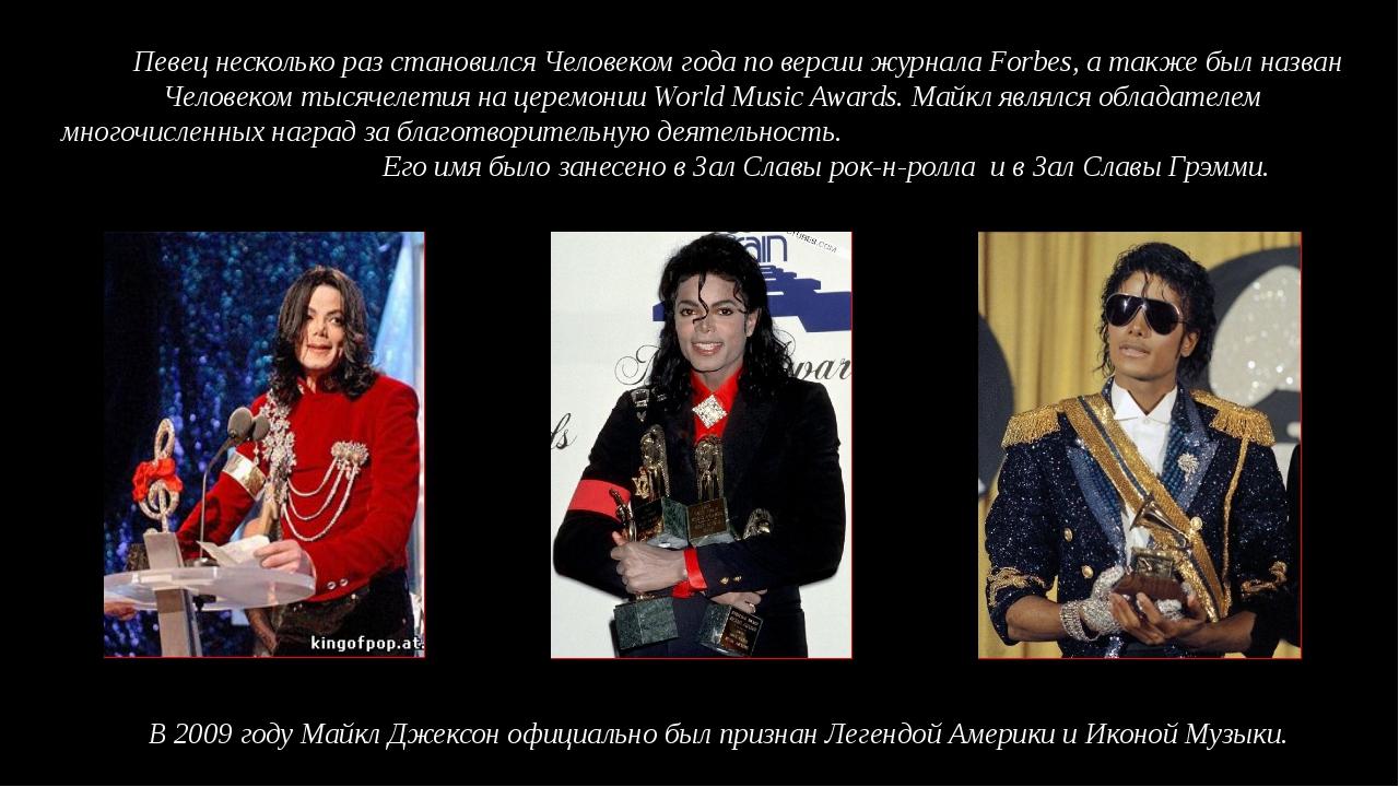 В 2009 году Майкл Джексон официально был признан Легендой Америки и Иконой Му...