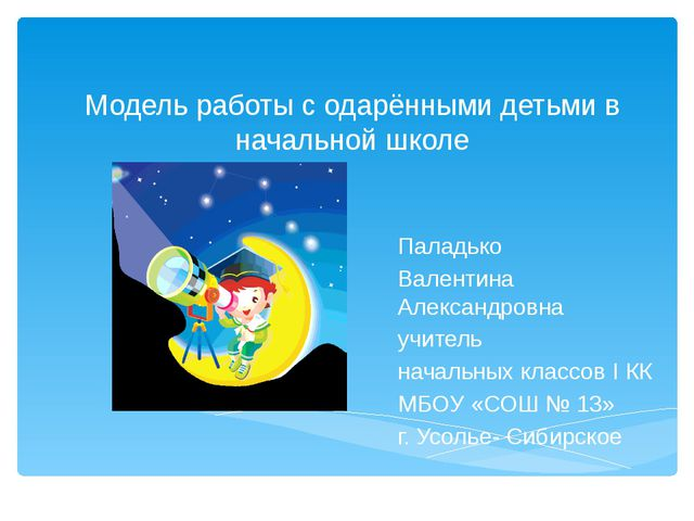 Модель работы с одарёнными детьми в начальной школе Паладько Валентина Алекса...