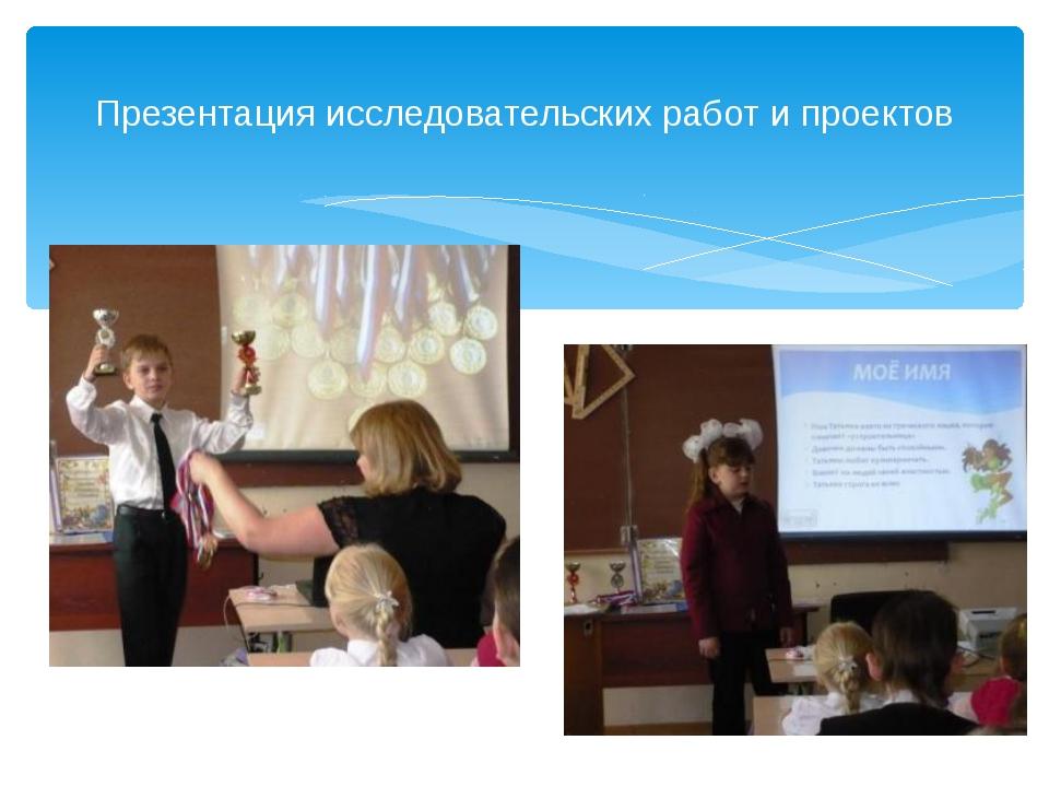 Презентация исследовательских работ и проектов
