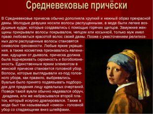 В Средневековье прическа обычно дополняла хрупкий и нежный образ прекрасной д