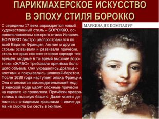 МАРКИЗА ДЕ ПОМПАДУР С середины 17 века зарождается новый художественный стиль
