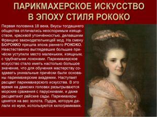 Первая половина 18 века. Вкусы тогдашнего общества отличались неоспоримым изя
