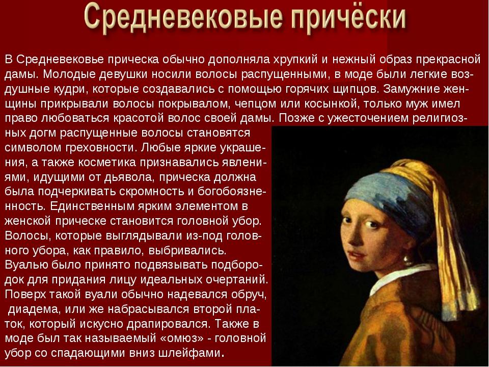 В Средневековье прическа обычно дополняла хрупкий и нежный образ прекрасной д...