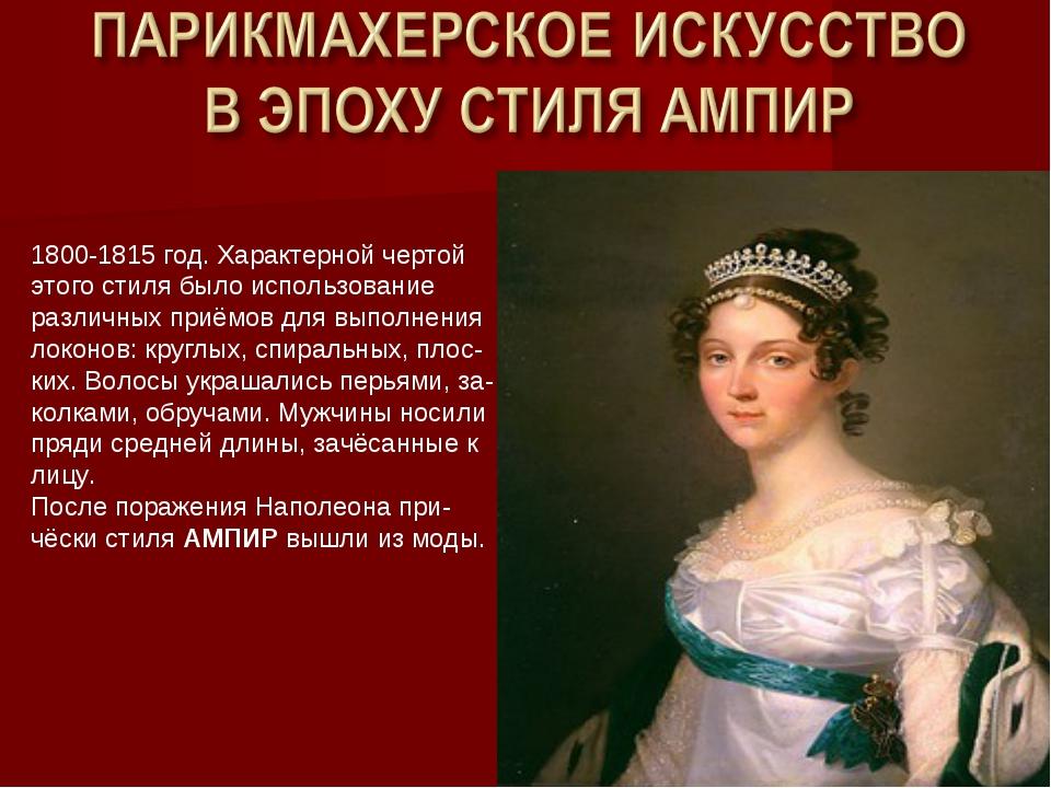 1800-1815 год. Характерной чертой этого стиля было использование различных пр...