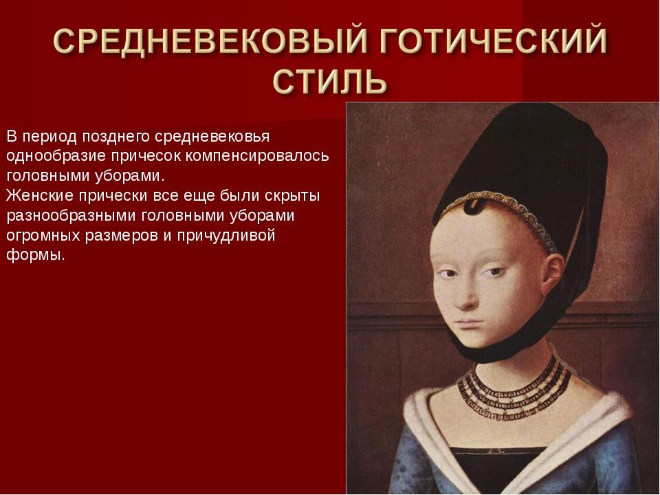В период позднего средневековья однообразие причесок компенсировалось головны...