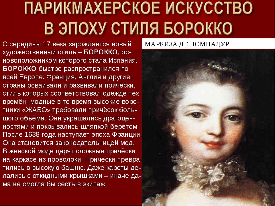 МАРКИЗА ДЕ ПОМПАДУР С середины 17 века зарождается новый художественный стиль...