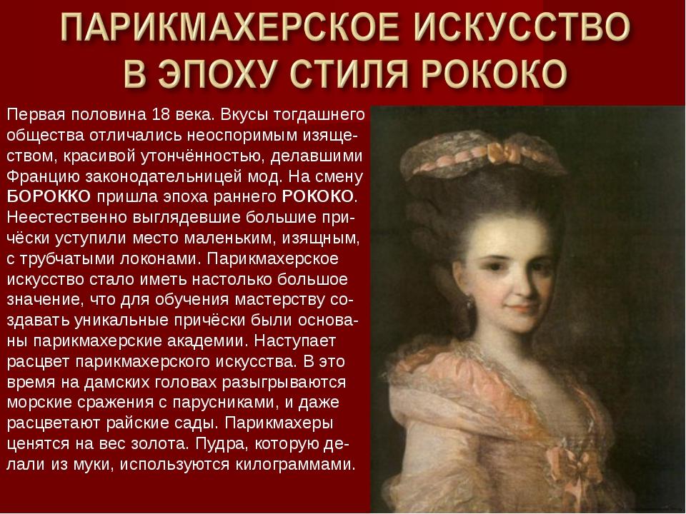 Первая половина 18 века. Вкусы тогдашнего общества отличались неоспоримым изя...