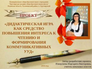 """Муниципальное общеобразовательное учреждение """"Крутоярская средняя общеобразов"""