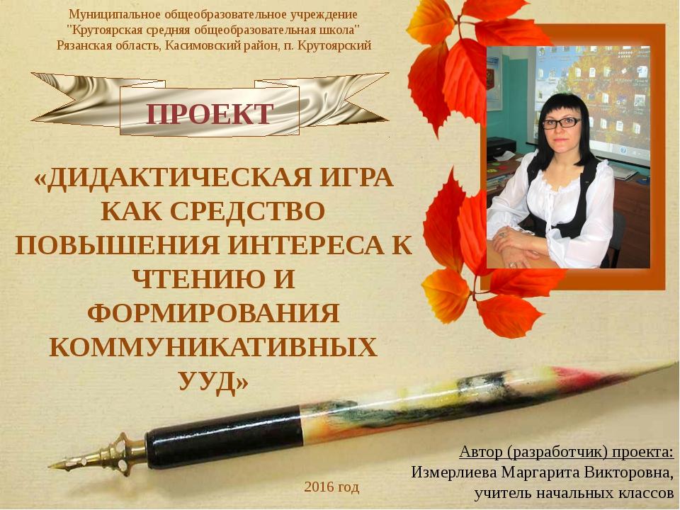 """Муниципальное общеобразовательное учреждение """"Крутоярская средняя общеобразов..."""