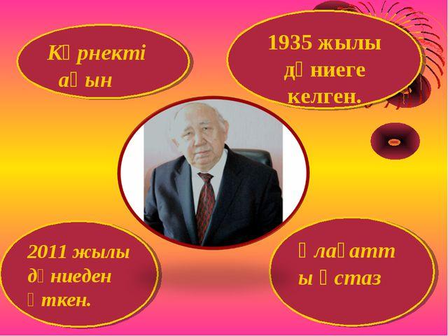 Көрнекті ақын Ұлағатты ұстаз 1935 жылы дүниеге келген. 2011 жылы дүниеден өтк...