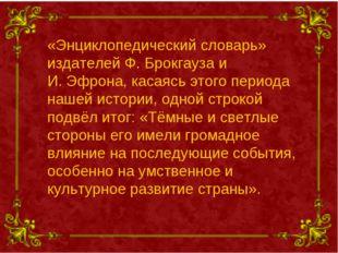 «Энциклопедический словарь» издателей Ф. Брокгауза и И. Эфрона, касаясь этого