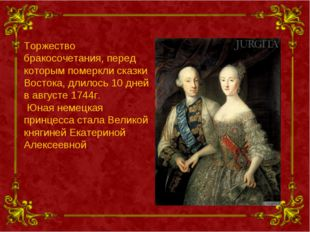 Торжество бракосочетания, перед которым померкли сказки Востока, длилось 10 д
