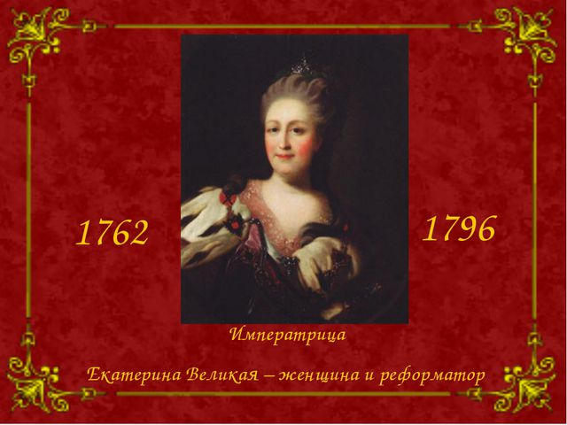 Императрица Екатерина Великая – женщина и реформатор 1762 1796