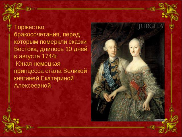 Торжество бракосочетания, перед которым померкли сказки Востока, длилось 10 д...