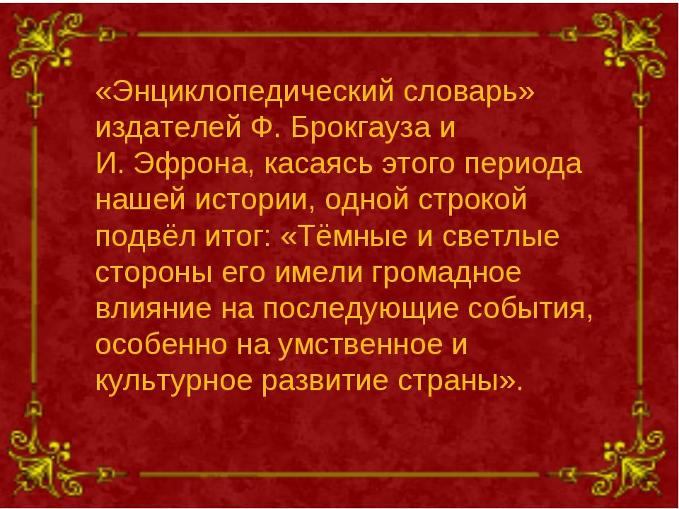 «Энциклопедический словарь» издателей Ф. Брокгауза и И. Эфрона, касаясь этого...
