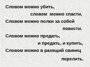 Словом можно убить, словом можно спасти, Словом можно полки за собой повести