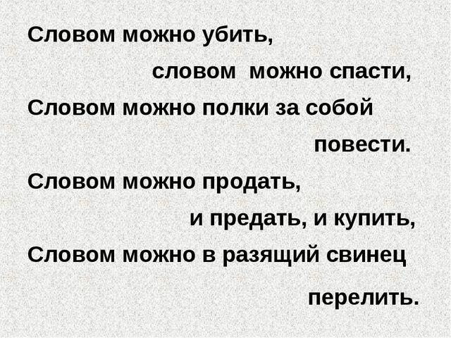 Словом можно убить, словом можно спасти, Словом можно полки за собой повести...
