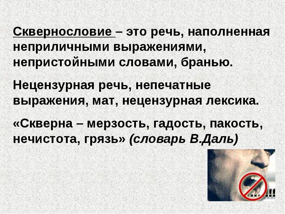 Сквернословие – это речь, наполненная неприличными выражениями, непристойными...