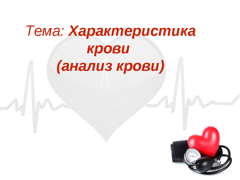 Тема: Характеристика крови (анализ крови)