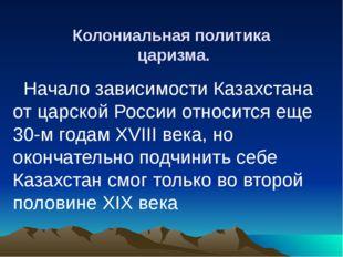 Колониальная политика царизма. Начало зависимости Казахстана от царской Росси