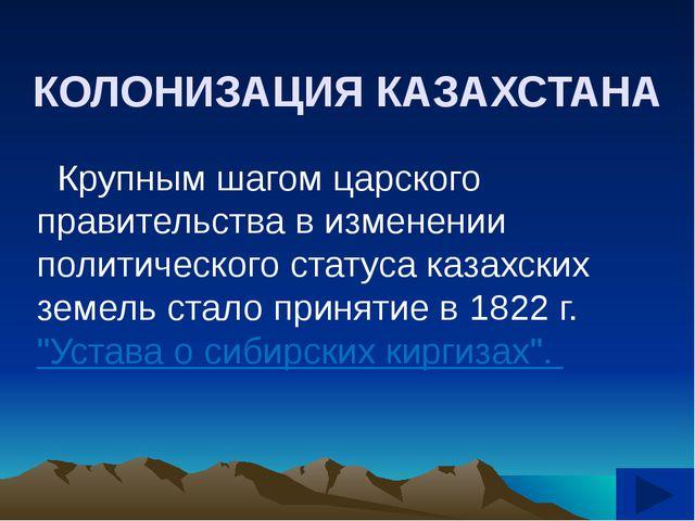 КОЛОНИЗАЦИЯ КАЗАХСТАНА Крупным шагом царского правительства в изменении полит...