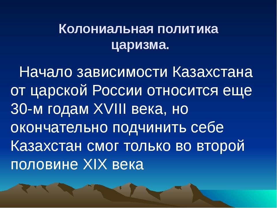 Колониальная политика царизма. Начало зависимости Казахстана от царской Росси...