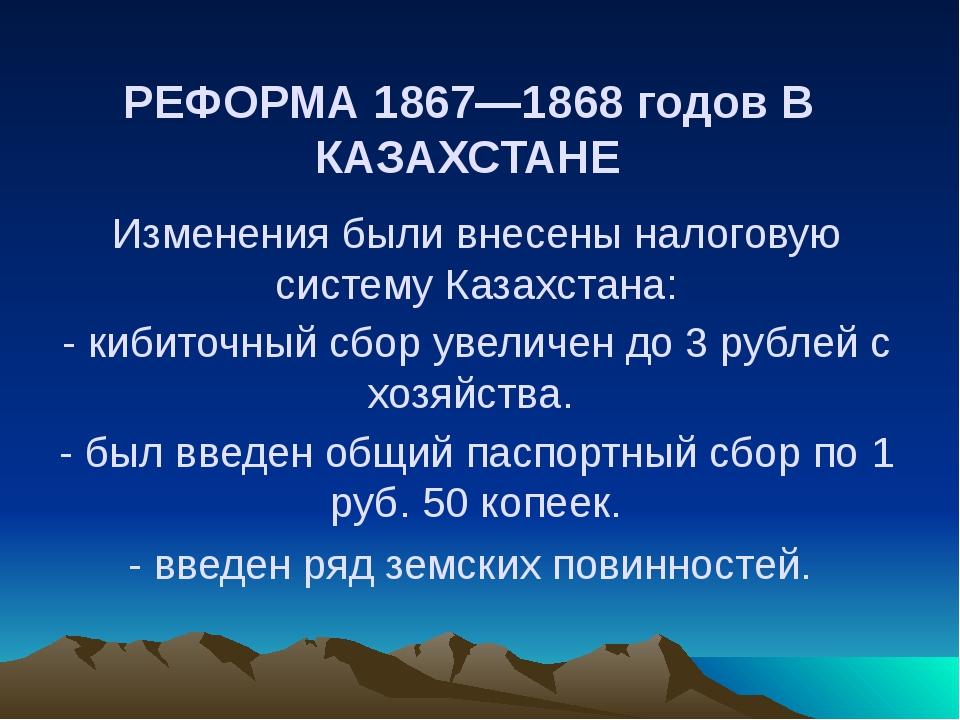 РЕФОРМА 1867—1868 годов В КАЗАХСТАНЕ Изменения были внесены налоговую систему...