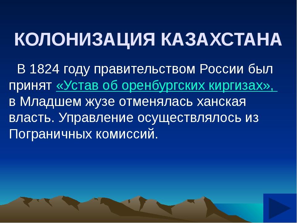 КОЛОНИЗАЦИЯ КАЗАХСТАНА В 1824 году правительством России был принят «Устав об...