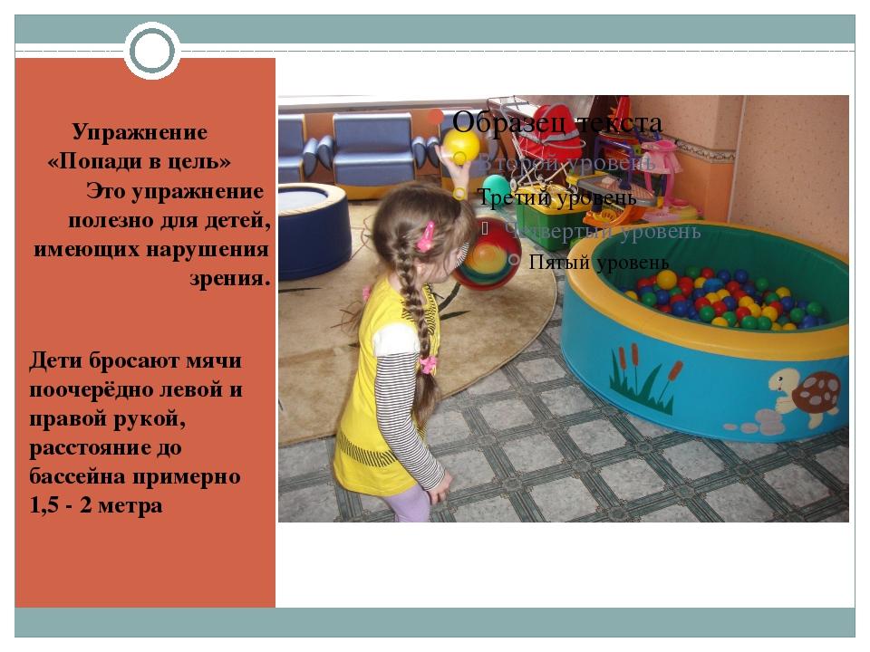 Упражнение «Попади в цель» Это упражнение  полезно для детей, имеющих наруше...