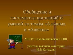 Обобщение и систематизация знаний и умений по темам «Алканы» и «Алкены» МБОУ