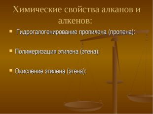 Химические свойства алканов и алкенов: Гидрогалогенирование пропилена (пропен