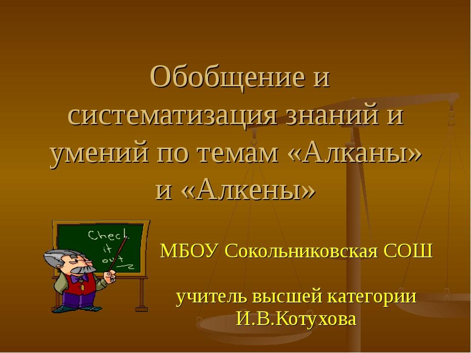 Обобщение и систематизация знаний и умений по темам «Алканы» и «Алкены» МБОУ...