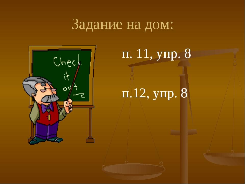 Задание на дом: п. 11, упр. 8 п.12, упр. 8