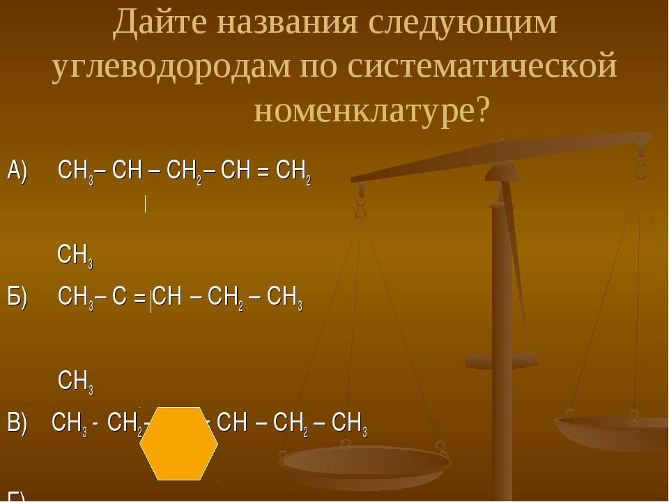 Дайте названия следующим углеводородам по систематической номенклатуре? А) C...
