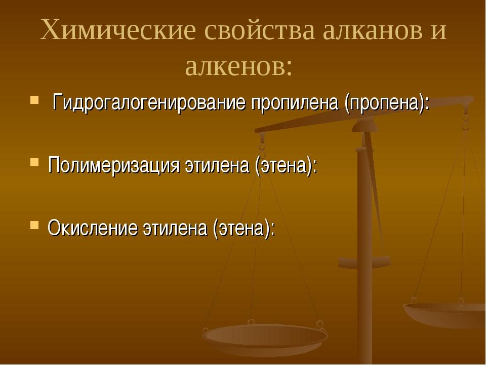 Химические свойства алканов и алкенов: Гидрогалогенирование пропилена (пропен...