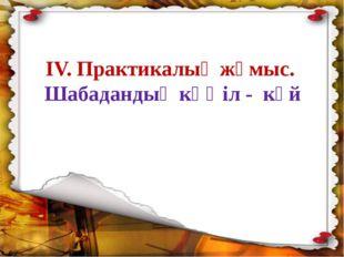 1-тапсырма: 1- топ: интернеттен картадан Алматы қаласын қарап, оған Қазақста