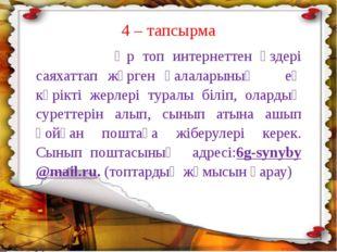 V. Сергіту сәті