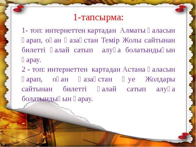 2 - тапсырма Саяхатқа шығу үшін Алматы немесе Астана қаласынан интернет дүке...