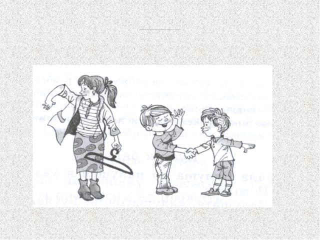 Рассмотрите рисунки и определите, значение каких глаголов- омофонов в них об...